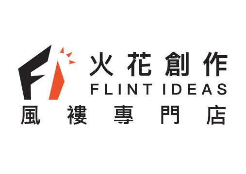 匠Daiku Design, 合作伙伴 - Flint Ideas Windbreaker Uniform